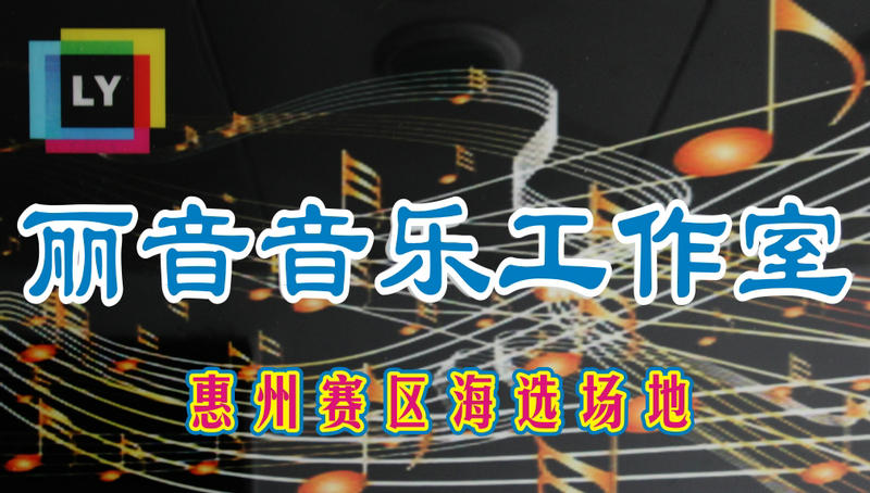 惠州赛区海选场地介绍