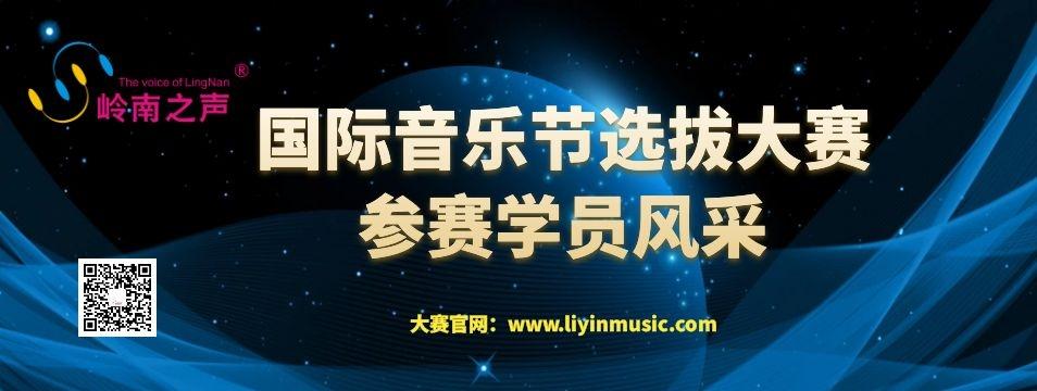 岭南之声音乐节选拔大赛报名启动中