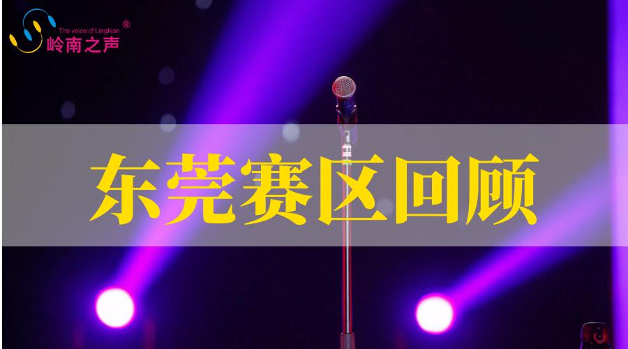 2013东莞赛区选拔视频