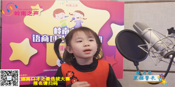语商口才之星选拔大赛 011号参赛选手-张月琴