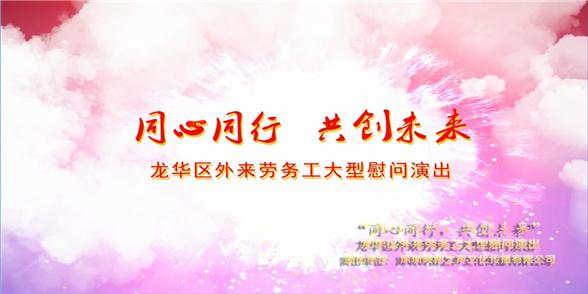 木泓策划导演作品:龙华区外来劳务工大型慰问演出回顾
