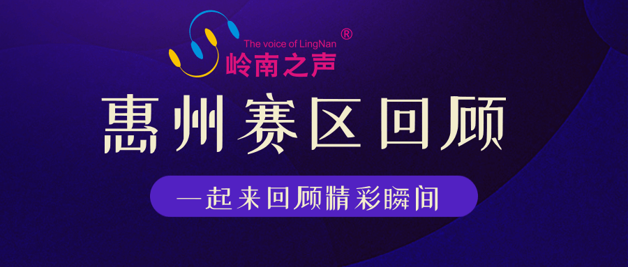 2013惠州赛区回顾视频