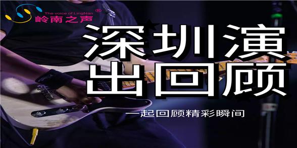 2017深圳演出