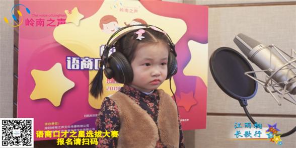 语商口才之星选拔大赛 005号参赛选手-江雨桐