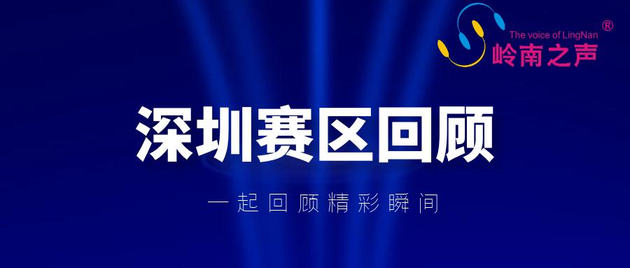 2013深圳赛区回顾