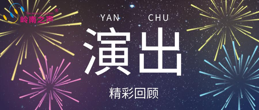 2013岭南好声音半决赛A组