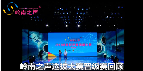 木泓策划导演作品:岭南之声选拔大赛晋级赛回顾