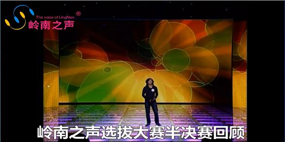 木泓策划导演作品:岭南之声选拔大赛半决赛回顾