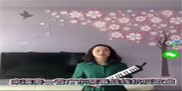 口风琴教学