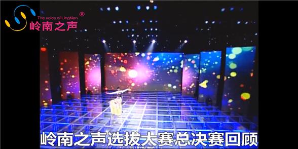木泓策划导演作品:岭南之声选拔大赛总决赛回顾