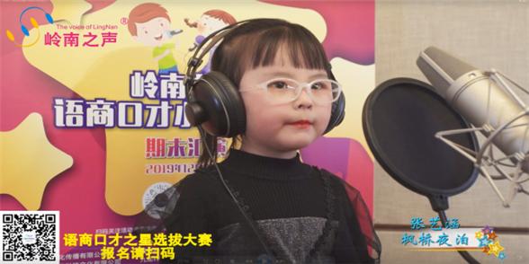 语商口才之星选拔大赛 010号参赛选手-张艺涵