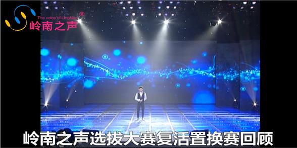 木泓策划导演作品:岭南之声选拔大赛复活置换赛回顾