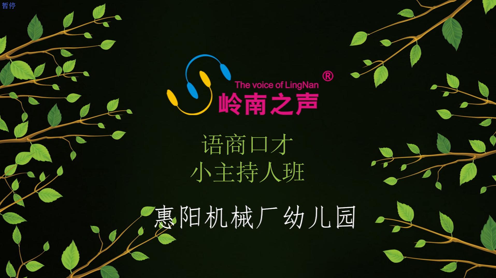 惠阳机械厂幼儿园展示课