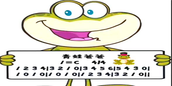 口风琴《青蛙的合唱》最终版