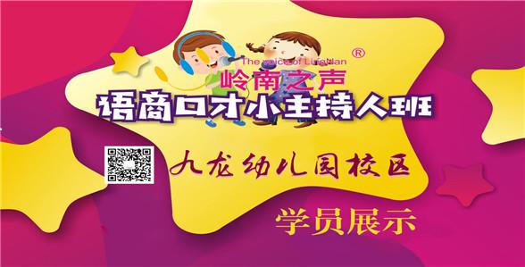九龙幼儿园学员展示