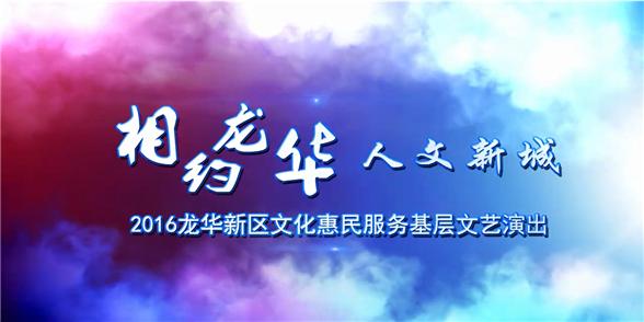 木泓策划导演作品:龙华新区文化惠民服务基层文艺演出回顾