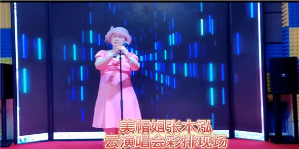 美帽姐张木泓云演唱会彩排现场