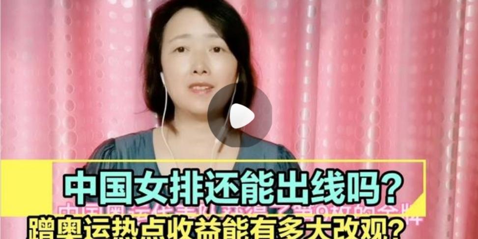 输了两场的中国女排姑娘们还能出线吗?蹭奥运热点收益能有改观吗?