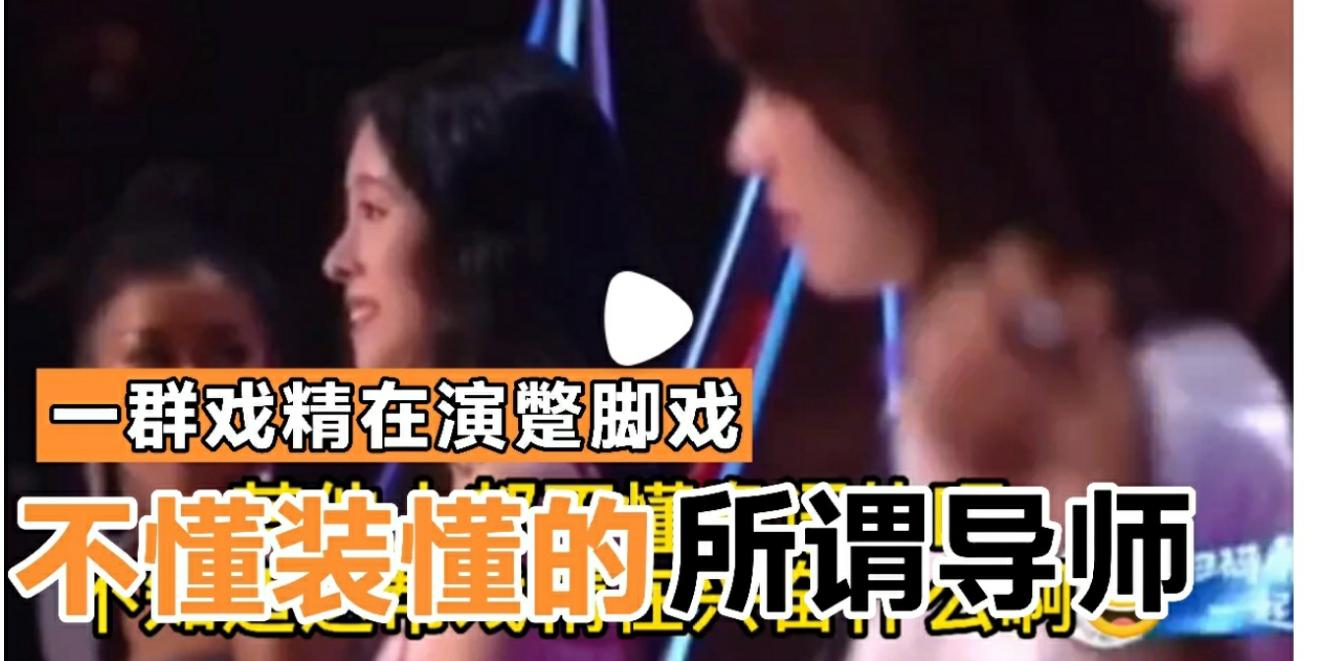 一群戏精,不懂粤语还能做评审吗?都不知道她们在gghi什么