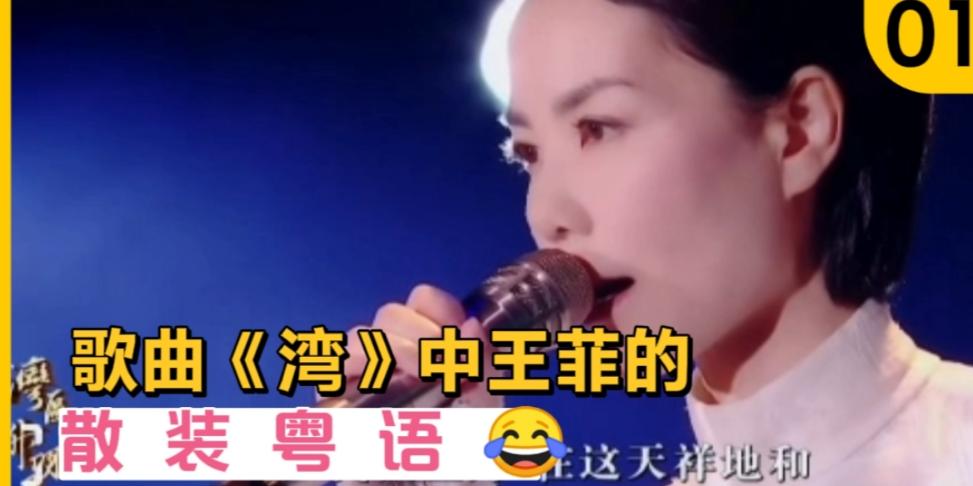 惊讶!王菲在湾区中秋晚会上献唱的歌曲《湾》居然惊现散装粤语