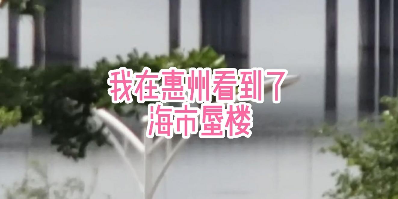 我拍到了海市蜃楼奇观,就在惠州市惠城区金山桥脚底