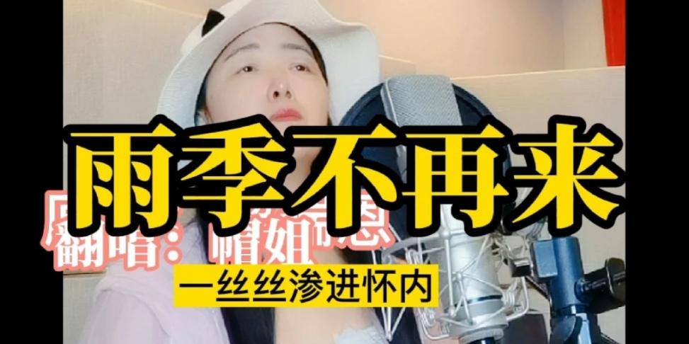 无师自通唱歌方法分享及成果展示:翻唱黎瑞恩的粤语歌雨季不再来