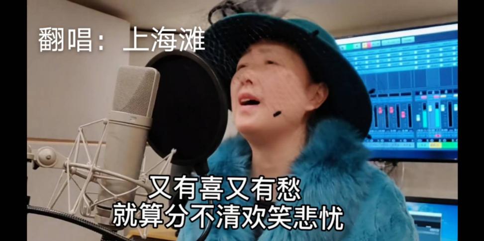 木泓翻唱粤语流行经典歌曲:上海滩