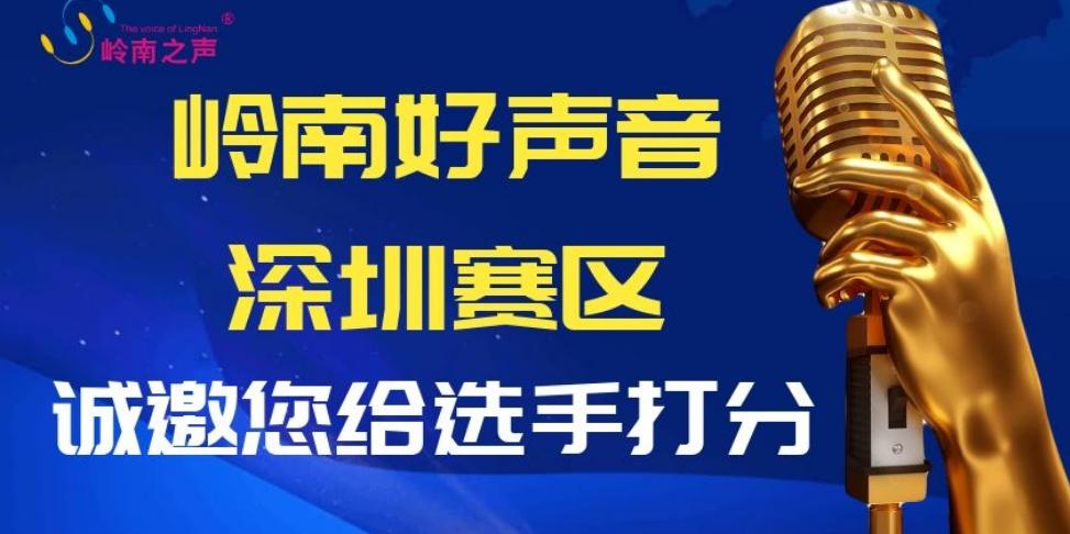深圳赛区3011号选手演唱温岚歌曲《刺猬》