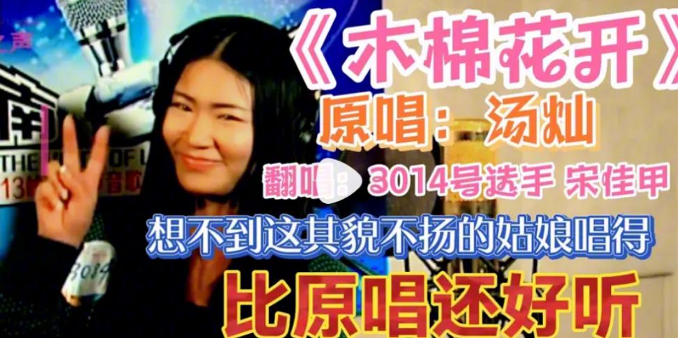 惊艳!3014号参赛选手宋佳甲演唱《木棉花开》比原唱还好听